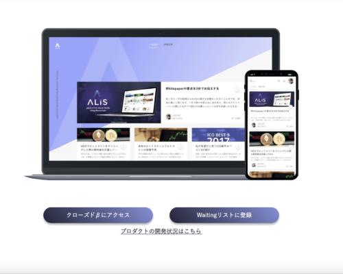 記事投稿かイイネすると仮想通貨を貰える「ALIS」がキそう。