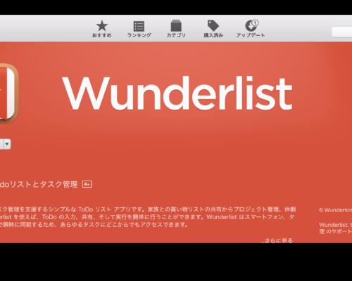 To Do リストアプリ「Wunderlist」がシンプルに使いやすい!