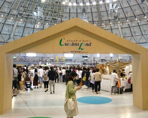 【日記】福井クラフトマーケットに行ってきた