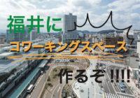 これから作る福井コワーキングスペースは基本料金無料で挑戦してみます!
